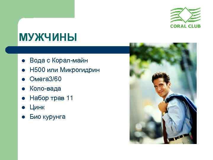 МУЖЧИНЫ l l l l Вода с Корал-майн Н 500 или Микрогидрин Омега 3/60