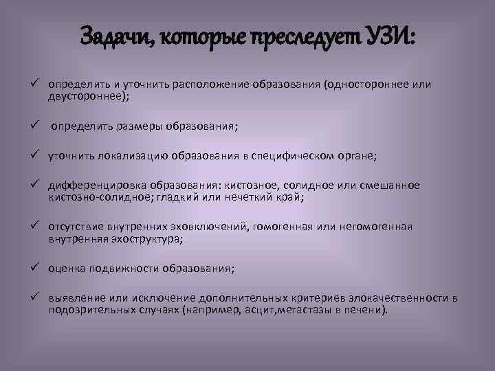 Задачи, которые преследует УЗИ: ü определить и уточнить расположение образования (одностороннее или двустороннее); ü