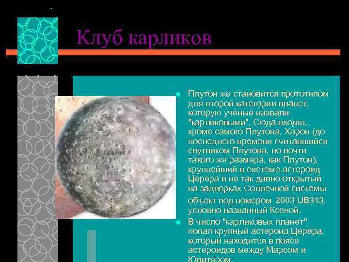 Клуб карликов u u Плутон же становится прототипом для второй категории планет, которую ученые