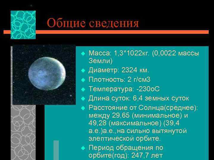 Общие сведения u u u u Macca: 1, 3*1022 кг. (0, 0022 массы Земли)