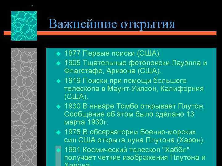Важнейшие открытия u u u 1877 Первые поиски (США). 1905 Тщательные фотопоиски Лауэлла и