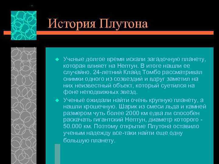 История Плутона u u Учeные долгое время искали загадочную планету, которая влияет на Нептун.