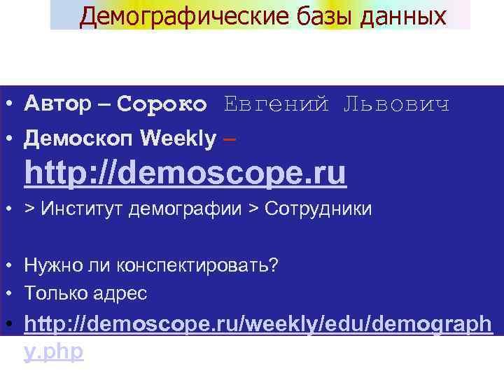 Демографические базы данных • Автор – Сороко Евгений Львович • Демоскоп Weekly – http: