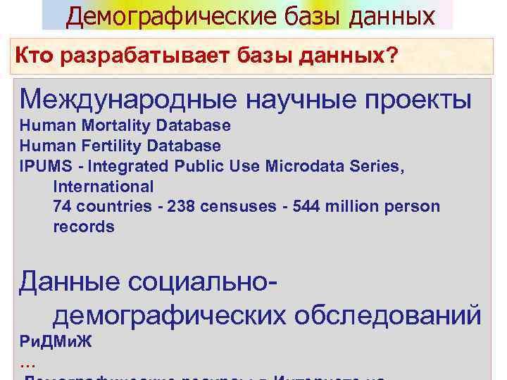 Демографические базы данных Кто разрабатывает базы данных? Международные научные проекты Human Mortality Database Human