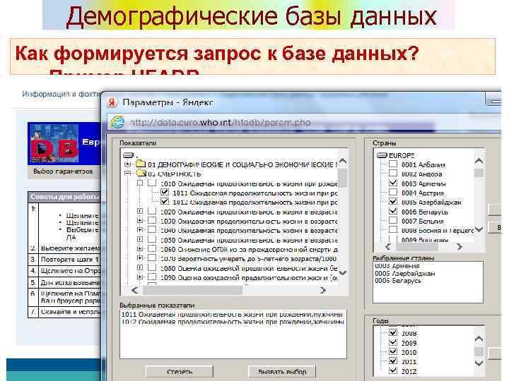 Демографические базы данных Как формируется запрос к базе данных? Пример HFADB