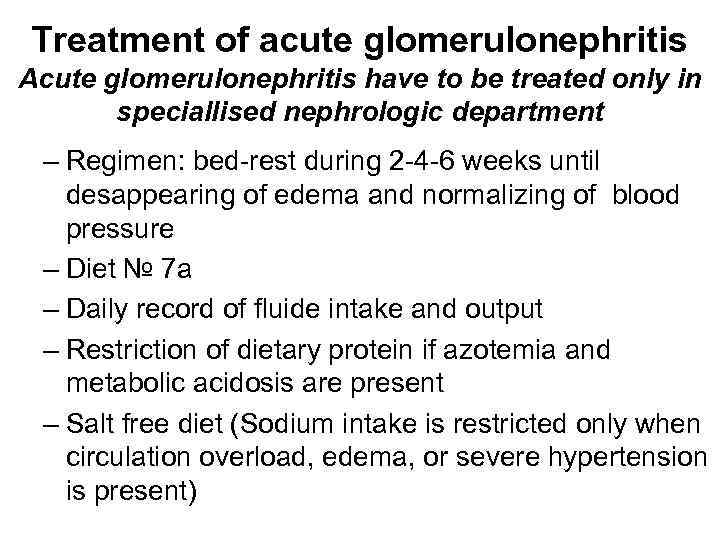 Treatment of acute glomerulonephritis Acute glomerulonephritis have to be treated only in speciallised nephrologic