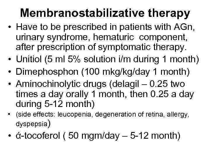 Membranostabilizative therapy • Have to be prescribed in patients with AGn, urinary syndrome, hematuric