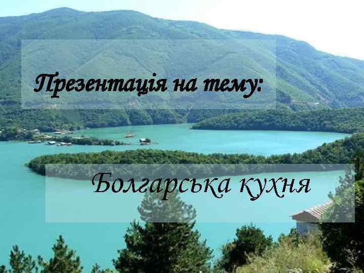 Презентація на тему: Болгарська кухня