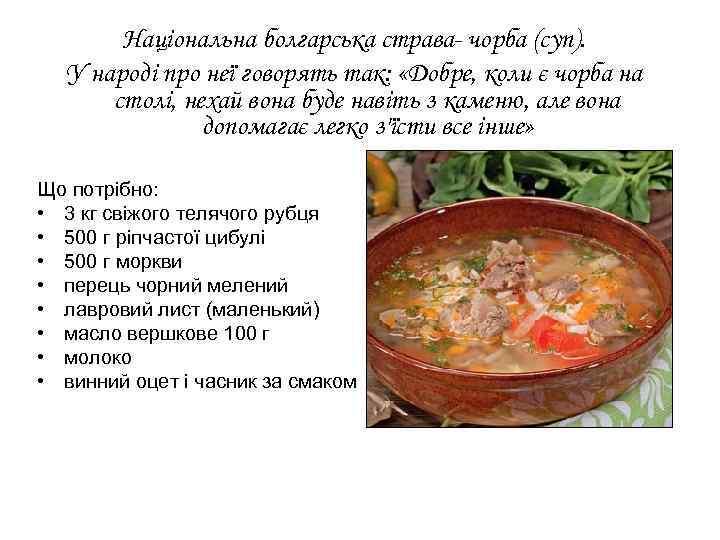 Національна болгарська страва- чорба (суп). У народі про неї говорять так: «Добре, коли є