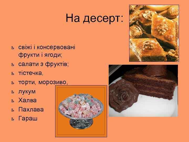 На десерт: ь свіжі і консервовані фрукти і ягоди; ь салати з фруктів; ь