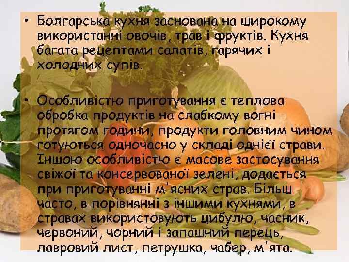 • Болгарська кухня заснована на широкому використанні овочів, трав і фруктів. Кухня багата