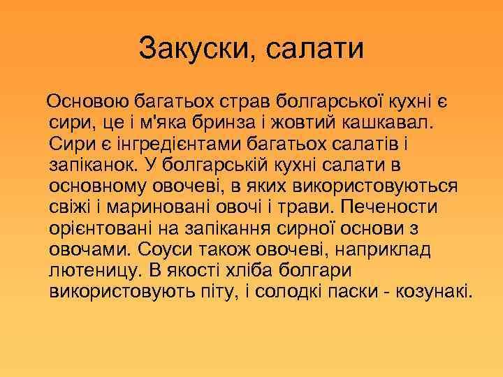 Закуски, салати Основою багатьох страв болгарської кухні є сири, це і м'яка бринза і