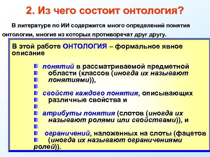 2. Из чего состоит онтология? В литературе по ИИ содержится много определений понятия онтологии,