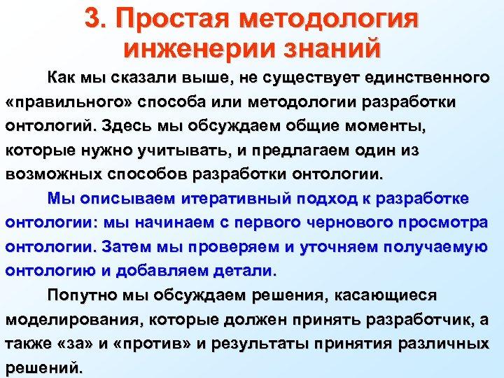 3. Простая методология инженерии знаний Как мы сказали выше, не существует единственного «правильного» способа