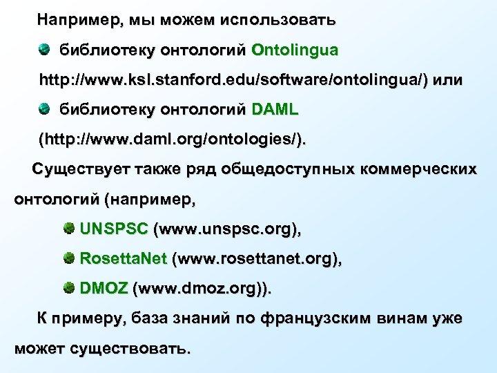 Например, мы можем использовать библиотеку онтологий Ontolingua http: //www. ksl. stanford. edu/software/ontolingua/) или