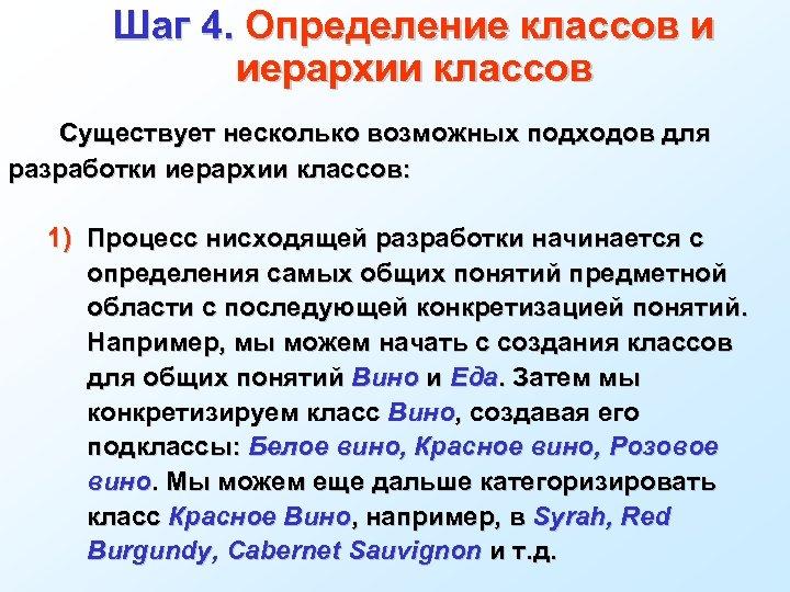 Шаг 4. Определение классов и иерархии классов Существует несколько возможных подходов для разработки