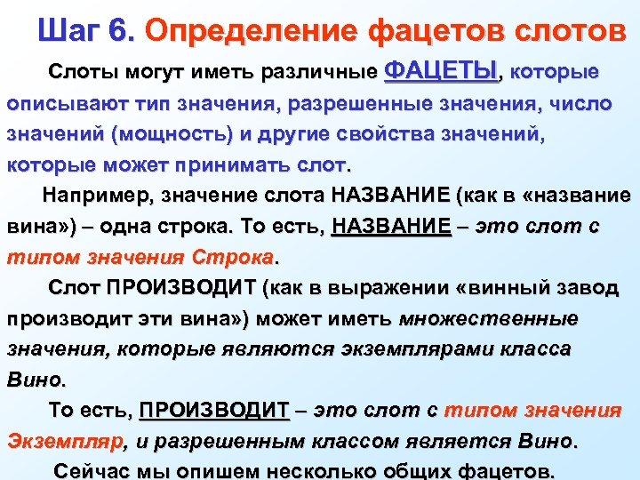 Шаг 6. Определение фацетов слотов Слоты могут иметь различные ФАЦЕТЫ, которые описывают тип