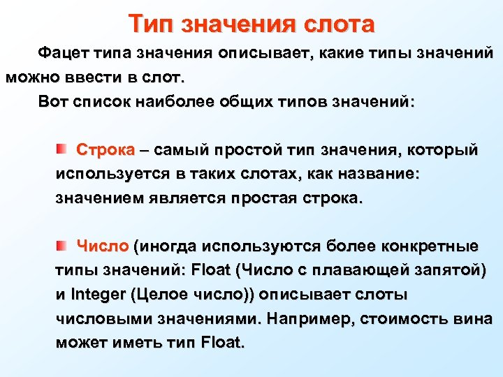 Тип значения слота Фацет типа значения описывает, какие типы значений можно ввести в слот.
