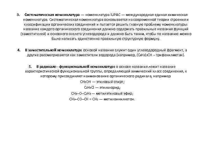3. Систематическая номенклатура — номенклатура IUPAC — международная единая химическая номенклатура. Систематическая номенклатура основывается