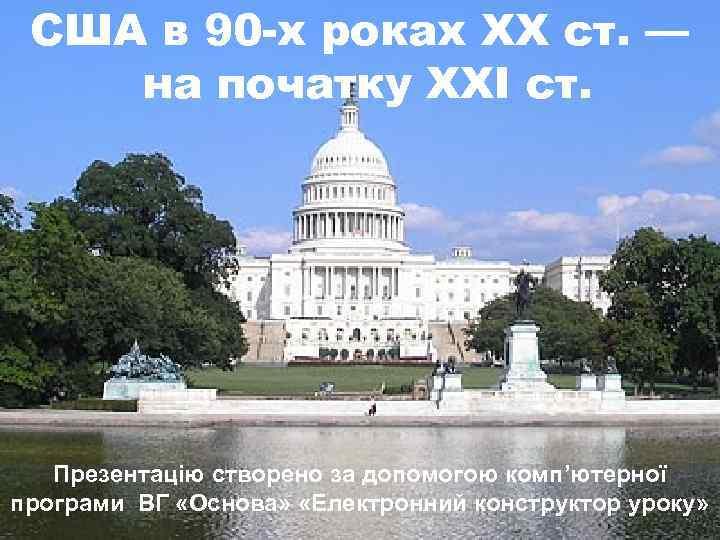 США в 90 -х роках ХХ ст. — на початку ХХІ ст. Презентацію створено