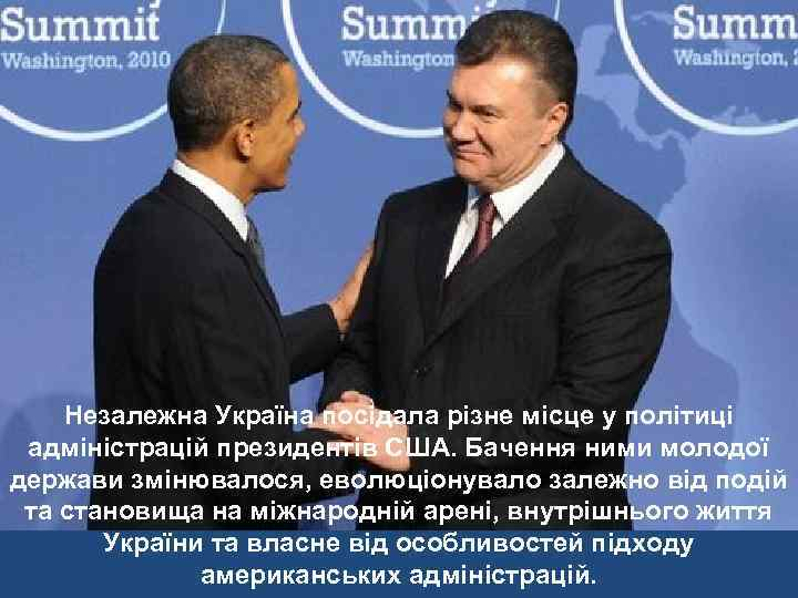 Незалежна Україна посідала різне місце у політиці адміністрацій президентів США. Бачення ними молодої держави