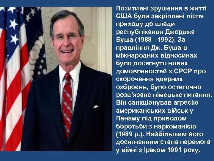Позитивні зрушення в житті США були закріплені після приходу до влади республіканця Джорджа Буша