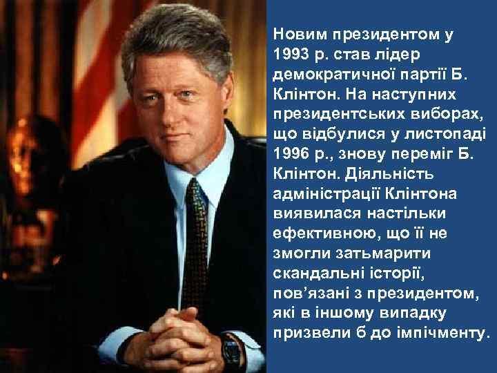 Новим президентом у 1993 р. став лідер демократичної партії Б. Клінтон. На наступних президентських