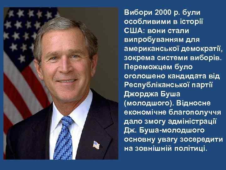 Вибори 2000 р. були особливими в історії США: вони стали випробуванням для американської демократії,