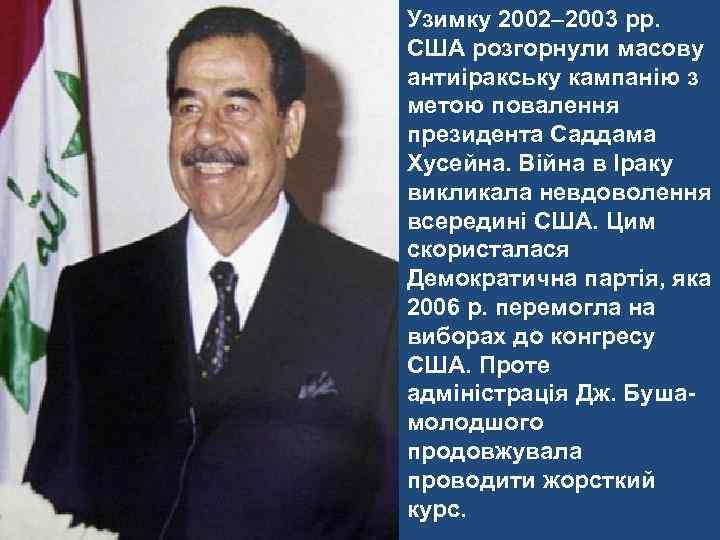 Узимку 2002– 2003 рр. США розгорнули масову антиіракську кампанію з метою повалення президента Саддама