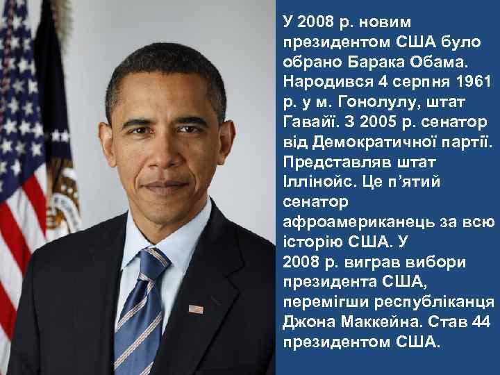 У 2008 р. новим президентом США було обрано Барака Обама. Народився 4 серпня 1961