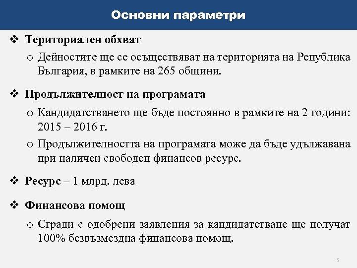 Основни параметри v Териториален обхват o Дейностите ще се осъществяват на територията на Република