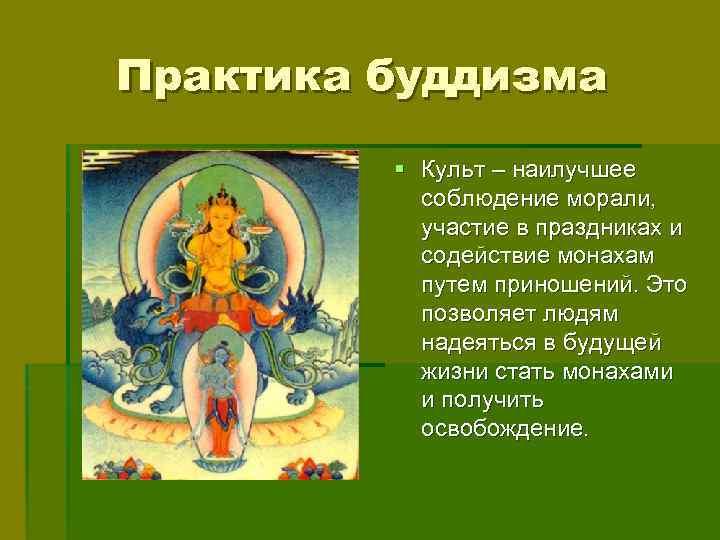 Практика буддизма § Культ – наилучшее соблюдение морали, участие в праздниках и содействие монахам