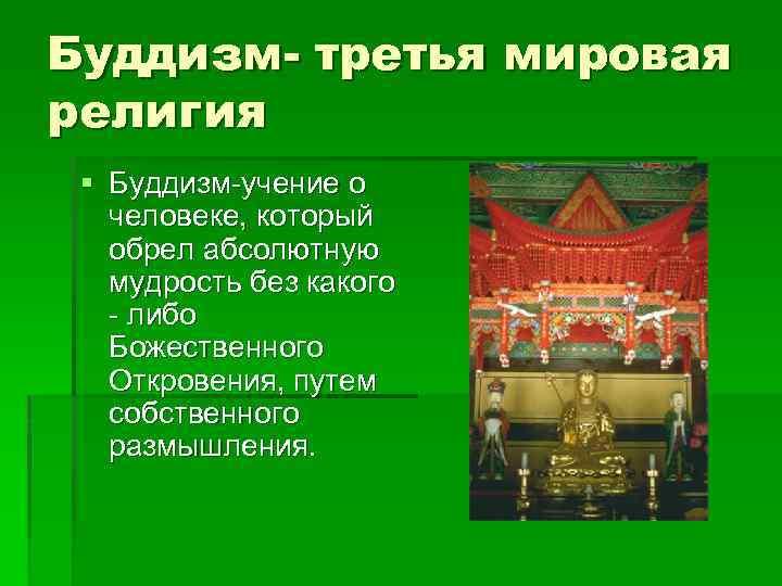 Буддизм- третья мировая религия § Буддизм-учение о человеке, который обрел абсолютную мудрость без какого