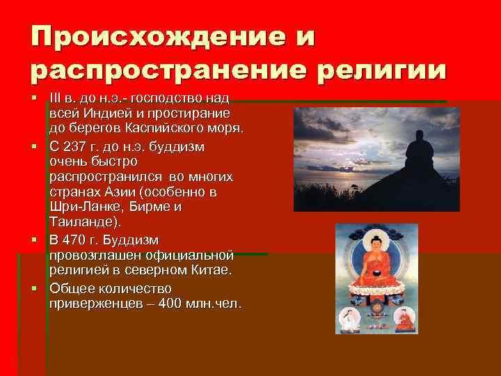 Происхождение и распространение религии § III в. до н. э. - господство над всей