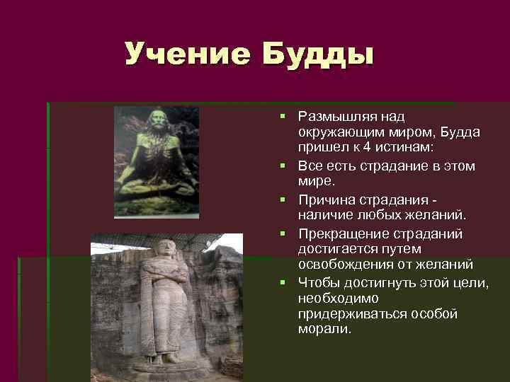 Учение Будды § Размышляя над окружающим миром, Будда пришел к 4 истинам: § Все