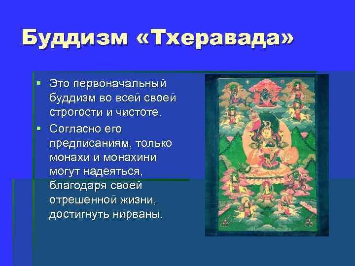Буддизм «Тхеравада» § Это первоначальный буддизм во всей своей строгости и чистоте. § Согласно
