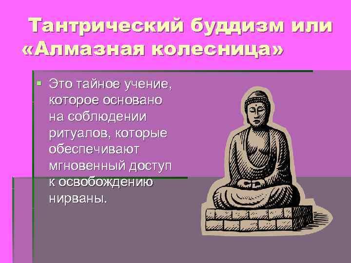 Тантрический буддизм или «Алмазная колесница» § Это тайное учение, которое основано на соблюдении ритуалов,