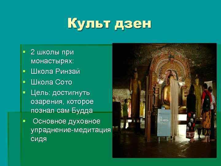 Культ дзен § 2 школы при монастырях: § Школа Ринзай § Школа Сото §