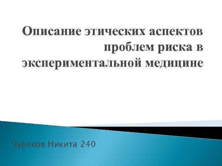 Описание этических аспектов проблем риска в экспериментальной медицине Чуреков Никита 240