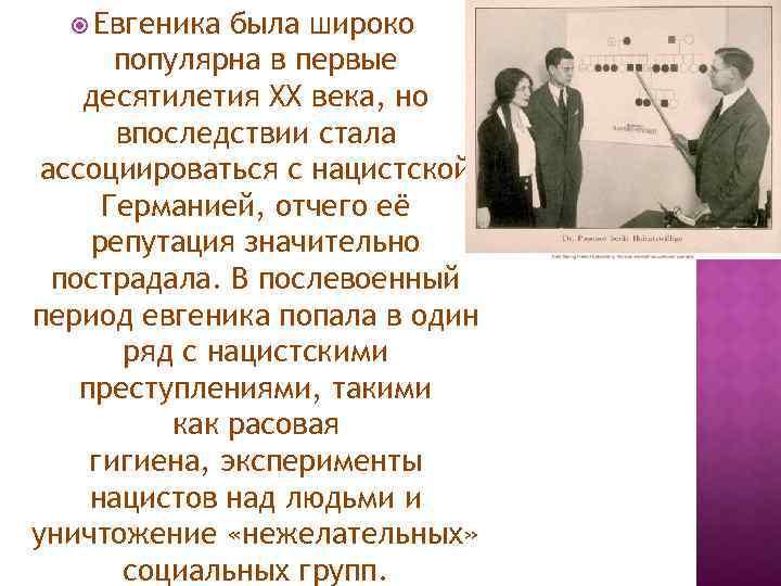Евгеника была широко популярна в первые десятилетия XX века, но впоследствии стала ассоциироваться