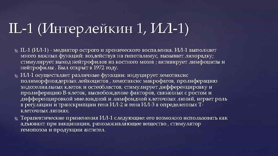 IL-1 (Интерлейкин 1, ИЛ-1) IL-1 (ИЛ-1) - медиатор острого и хронического воспаления. ИЛ-1 выполняет