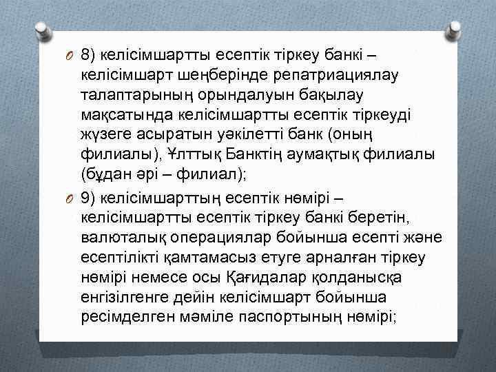 O 8) келісімшартты есептік тіркеу банкі – келісімшарт шеңберінде репатриациялау талаптарының орындалуын бақылау мақсатында