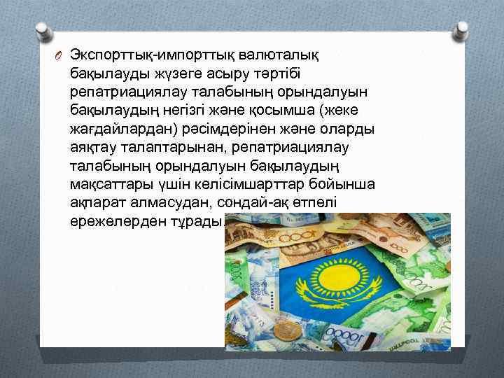 O Экспорттық-импорттық валюталық бақылауды жүзеге асыру тәртібі репатриациялау талабының орындалуын бақылаудың негізгі және қосымша