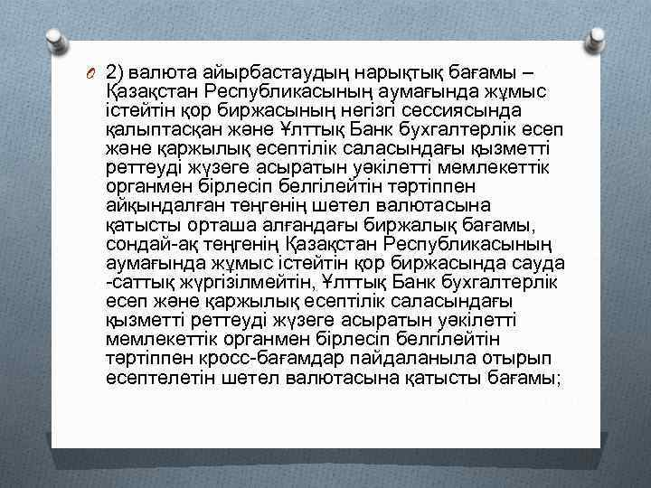O 2) валюта айырбастаудың нарықтық бағамы – Қазақстан Республикасының аумағында жұмыс істейтін қор биржасының