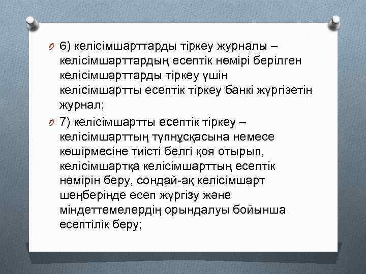 O 6) келісімшарттарды тіркеу журналы – келісімшарттардың есептік нөмірі берілген келісімшарттарды тіркеу үшін келісімшартты