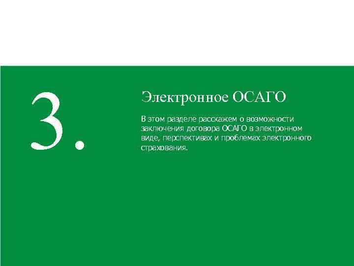 3. Электронное ОСАГО В этом разделе расскажем о возможности заключения договора ОСАГО в электронном
