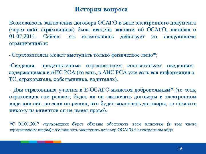 История вопроса Возможность заключения договора ОСАГО в виде электронного документа (через сайт страховщика) была