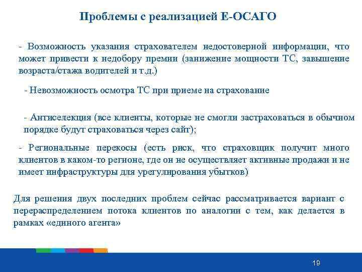 Проблемы с реализацией Е-ОСАГО - Возможность указания страхователем недостоверной информации, что может привести к