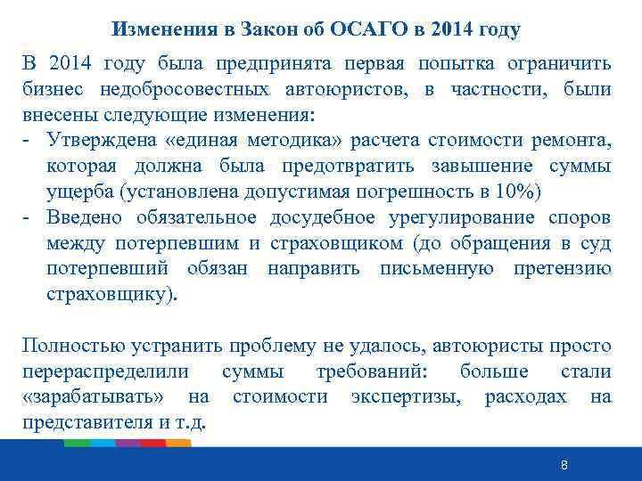 Изменения в Закон об ОСАГО в 2014 году В 2014 году была предпринята первая