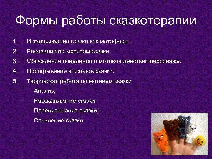 Формы работы сказкотерапии 1. Использование сказки как метафоры. 2. Рисование по мотивам сказки. 3.